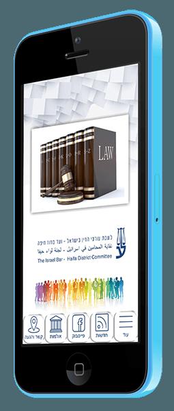 אפליקציה לשכת עורכי הדין